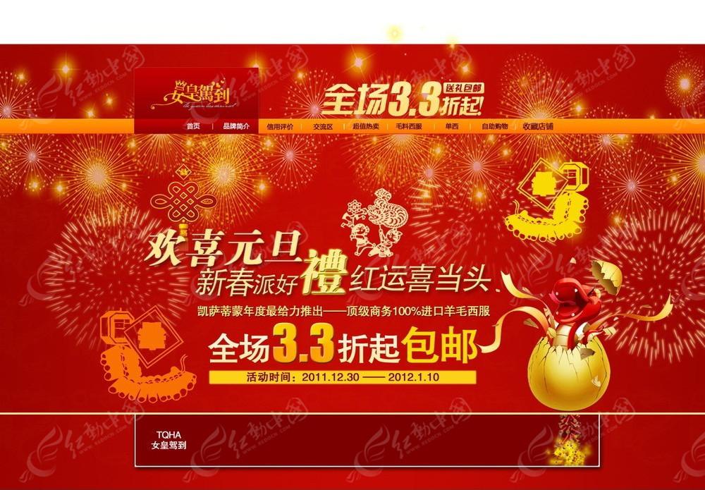 淘宝网店新年海报模板psd素材免费下载(编号3797856)