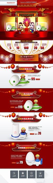 淘宝新年网页模板PSD素材