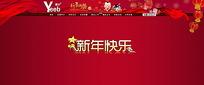 天猫新年快乐促销海报PSD素材