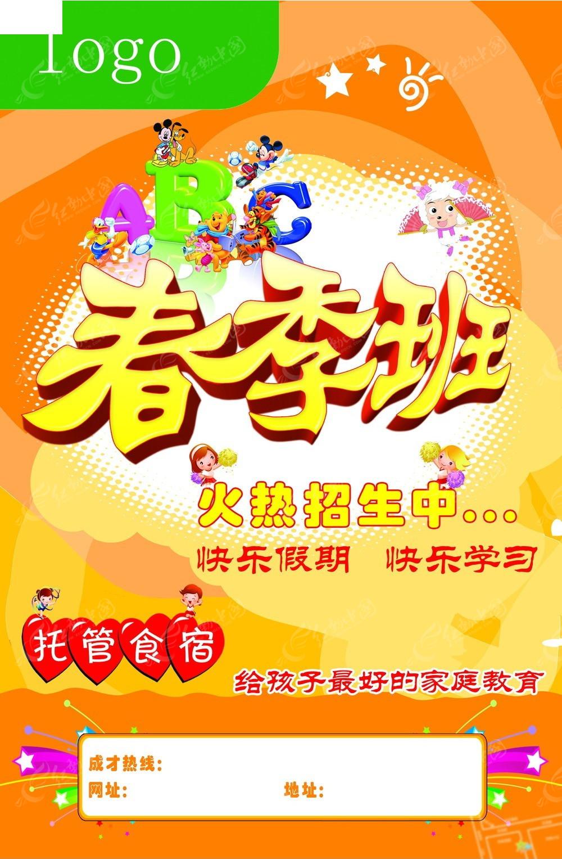 托管学校春节招生创意海报设计