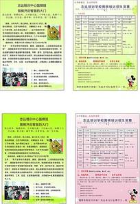 围棋培训班招生宣传单设计