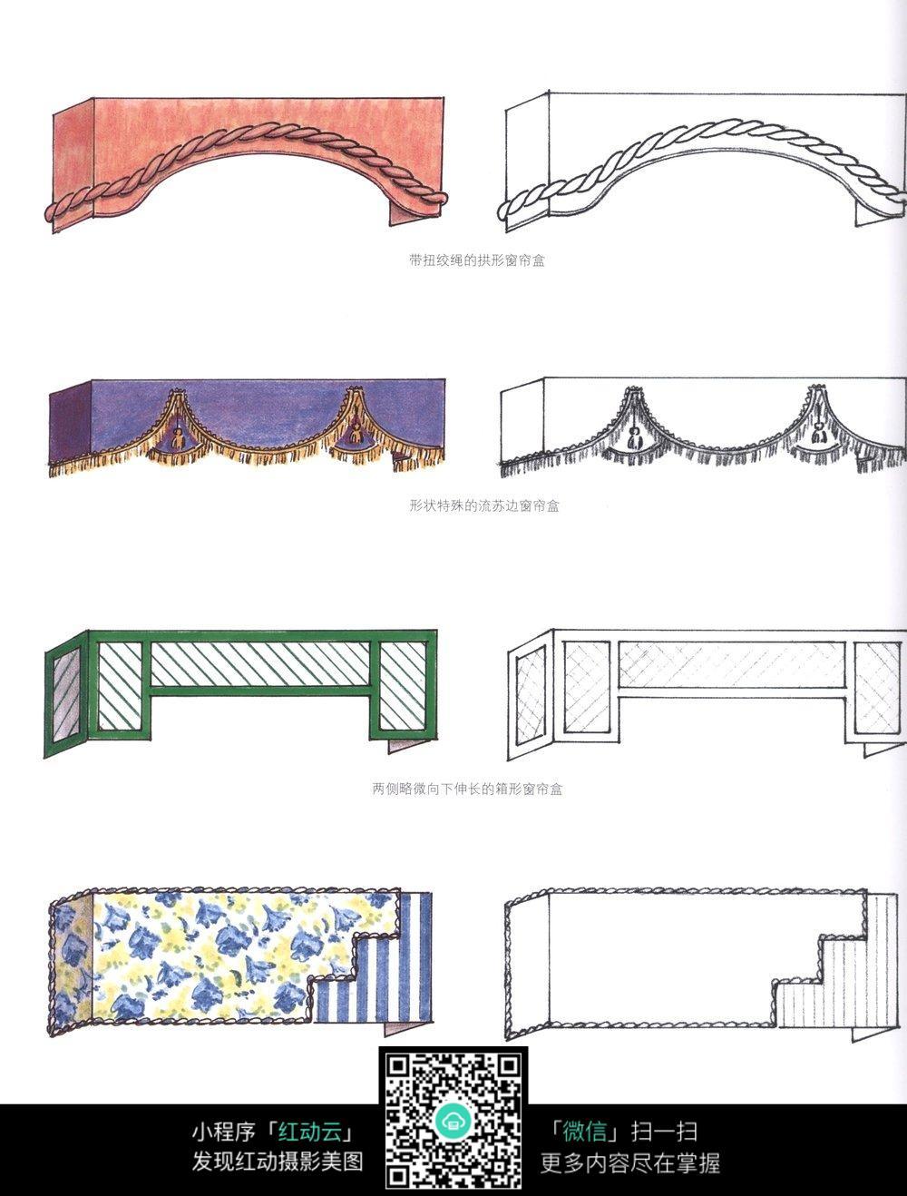 形状特殊的流苏边窗帘盒