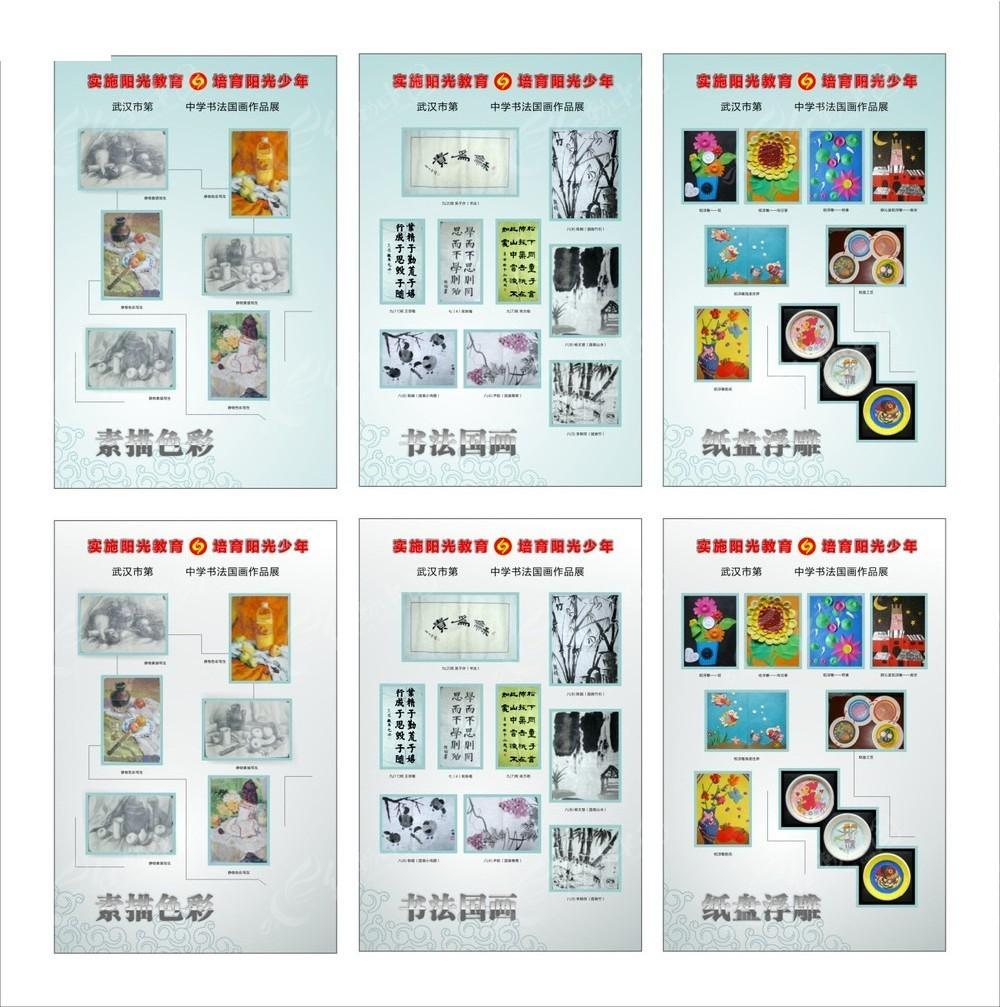 艺术书法招生宣传培训音乐京调小学简章图片