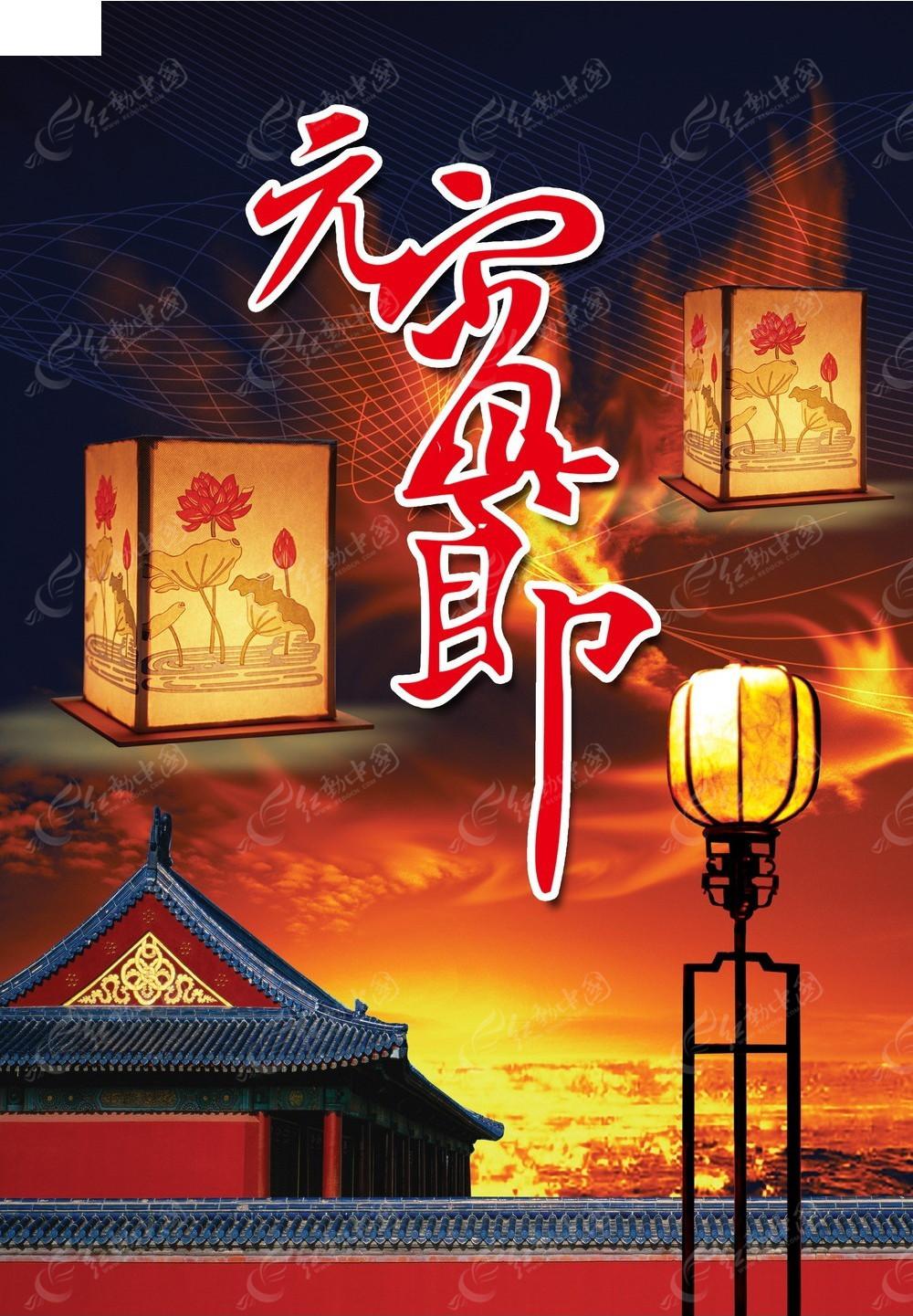 中国风元宵节海报psd素材图片
