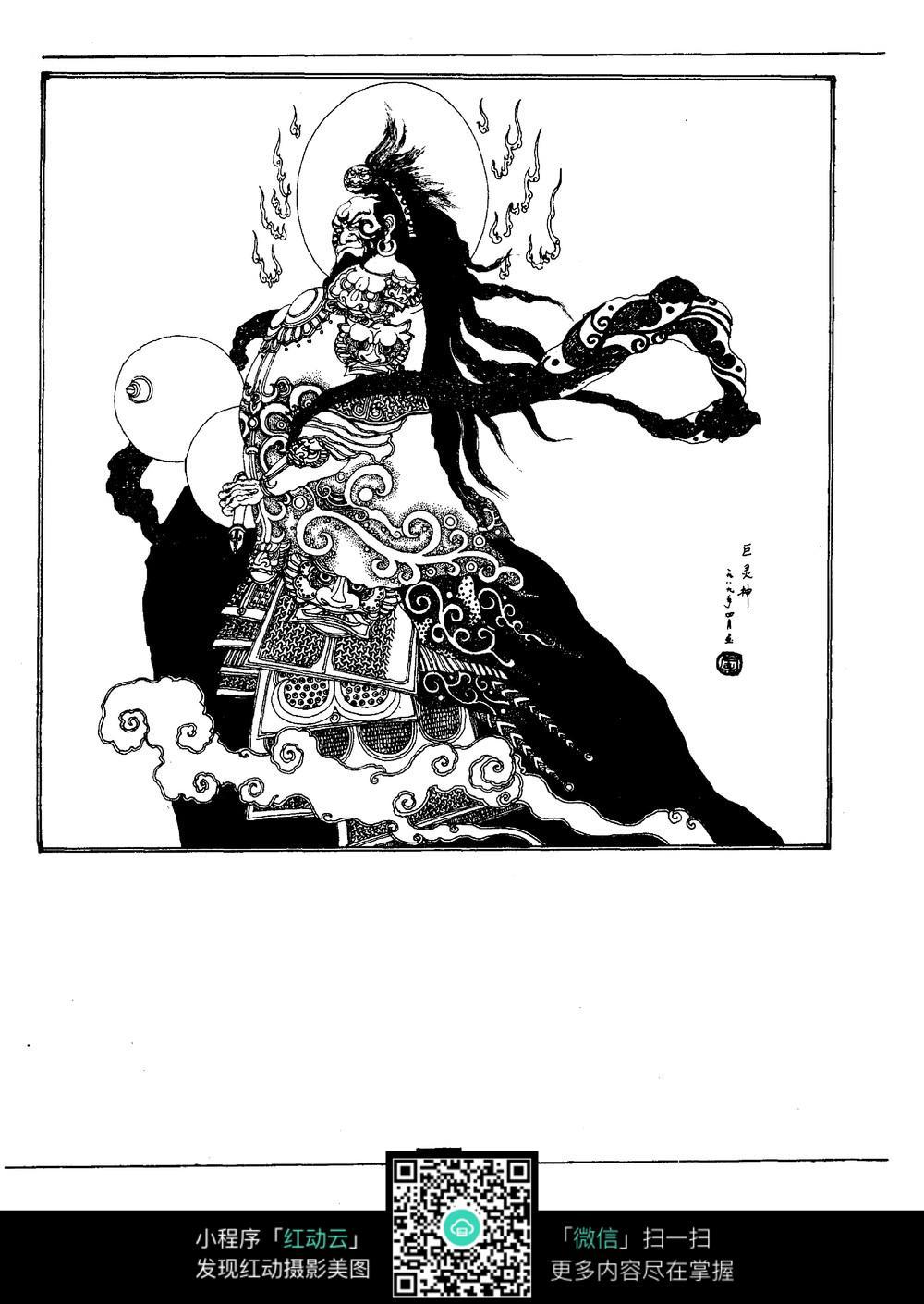中国火神手绘图图片