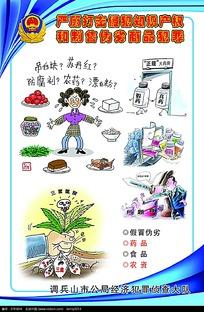 保护知识产权农药漫画设计之a农药展板-PSD广怎么速极漫画看图片