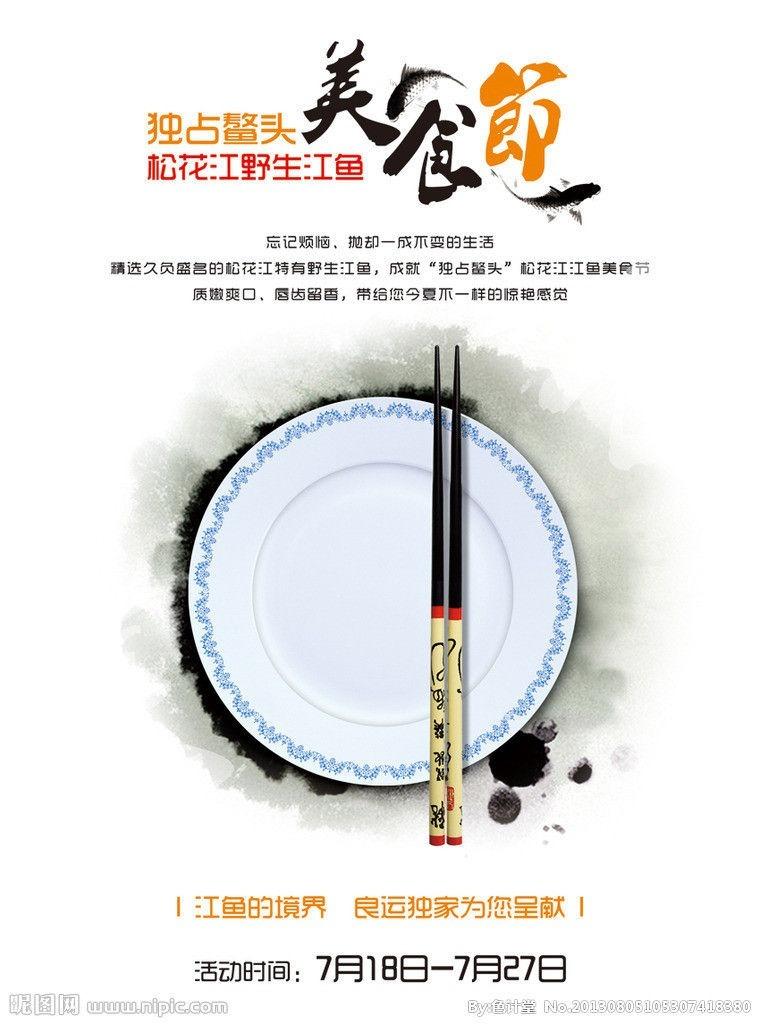 美食节宣传海报v音乐音乐乡村河上镇美食图片