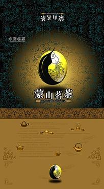 蒙山茗茶精致礼盒包装设计