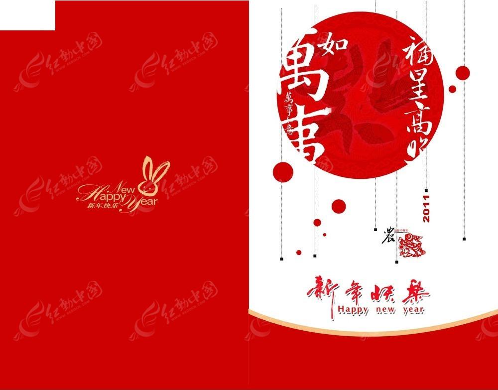 兔年新年快乐红色贺卡模板