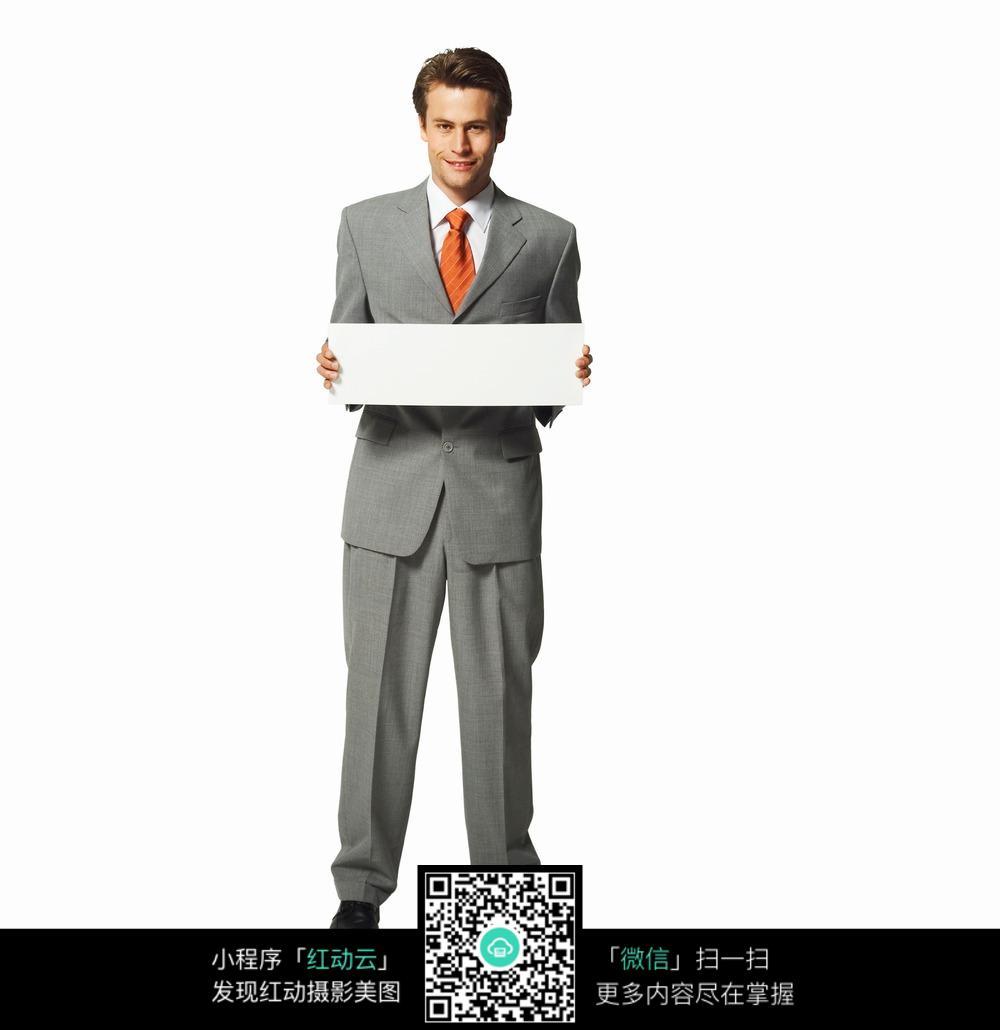 服_穿西服手拿白板的职业男士图片
