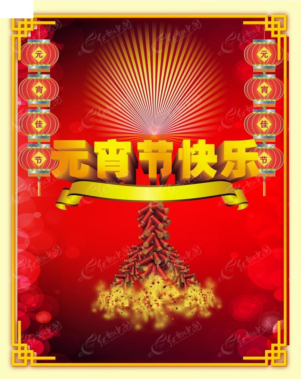 元宵节快乐商业海报图片