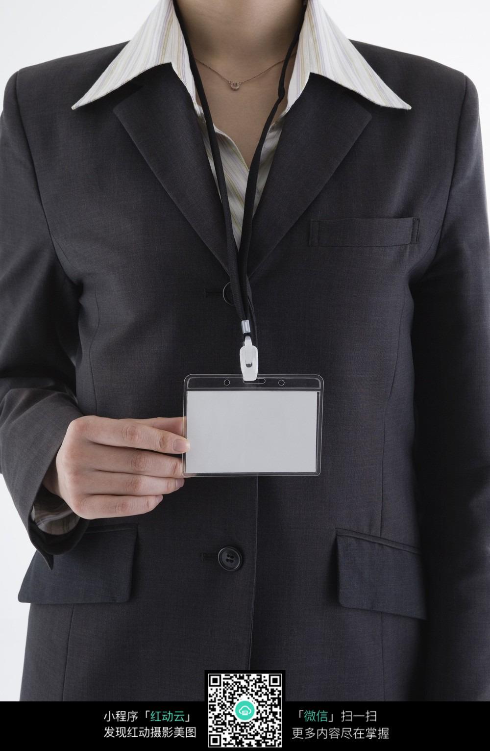 职场女性手持工作证图片