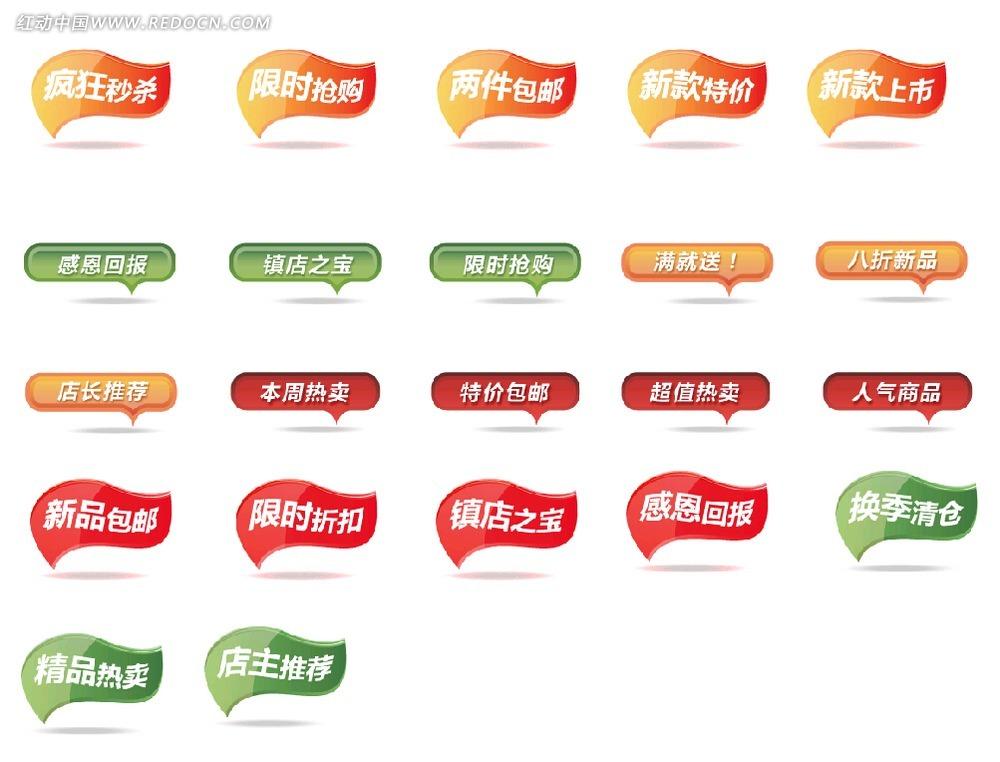 彩色对话框式淘宝促销标签图片