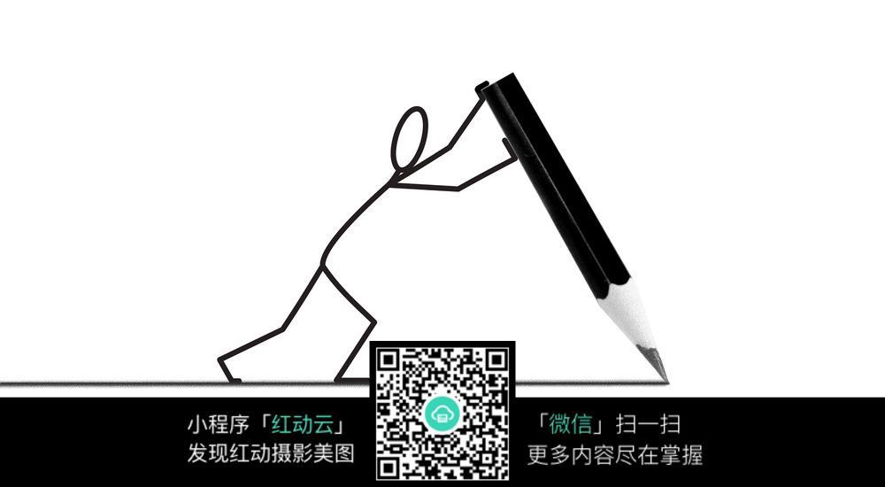 扶起黑色铅笔的小人图片免费下载 编号3826206 红动网