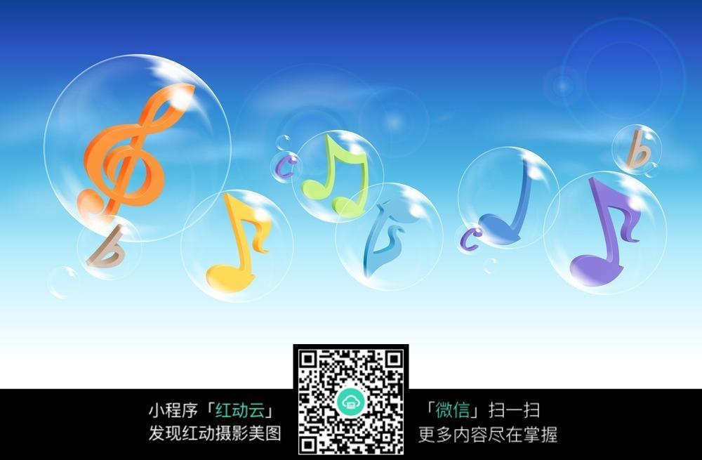 气泡里飞舞的彩色音乐符号图片免费下载 编号3826712 红动网图片