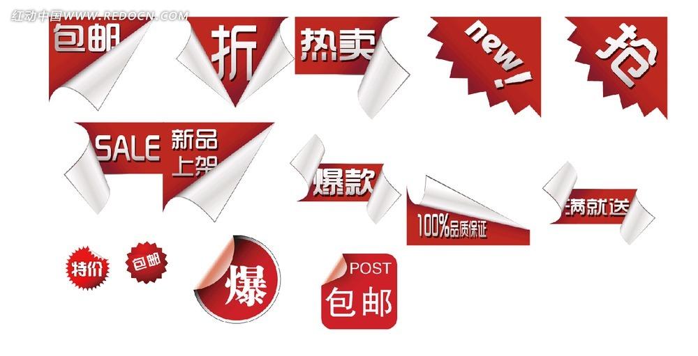 网页模板 网店模板|淘宝素材 淘宝图标|水印 红色贴纸式淘宝促销标签