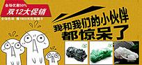 双十二促销淘宝玉石钻展PSD素材
