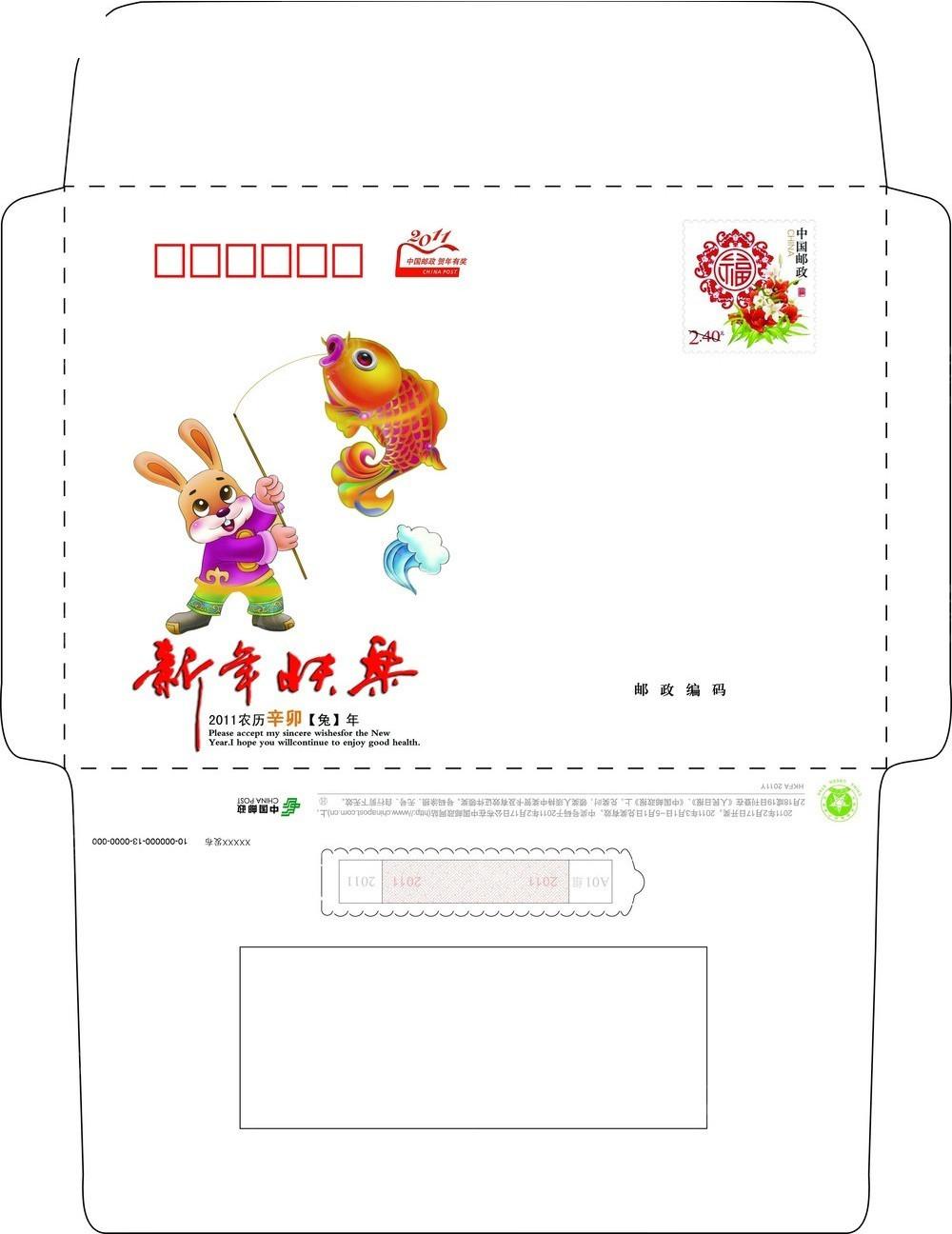 邮政信封设计psd素材免费下载_红动网
