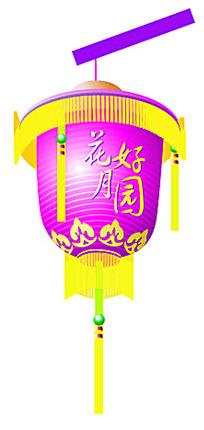 中秋节花好月圆彩色灯笼素材