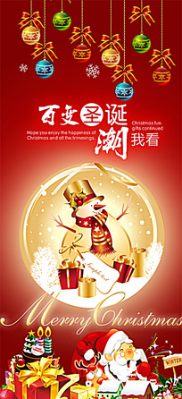 百变圣诞促销淘宝钻展