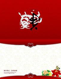 红色羊年剪纸中国风贺卡