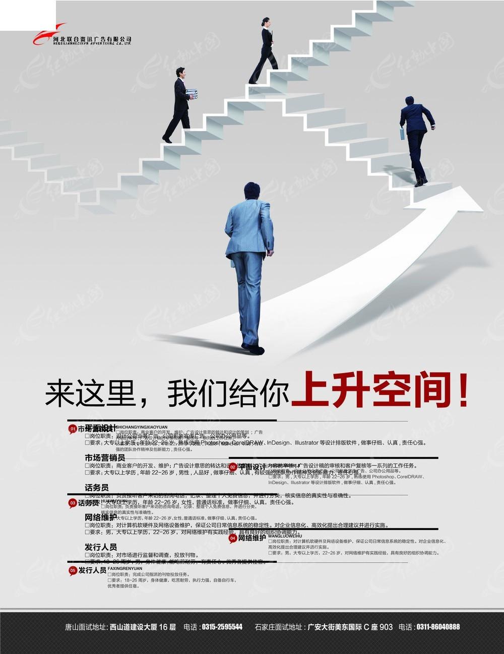 企业创意招聘海报psd免费下载图片