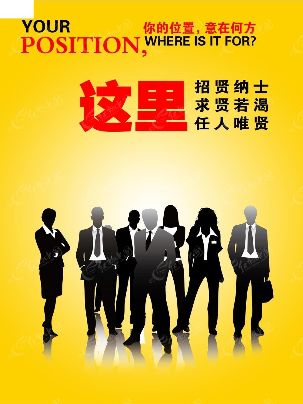 商务团队招聘海报设计图片
