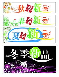 四季新品上市海报字体素材AI