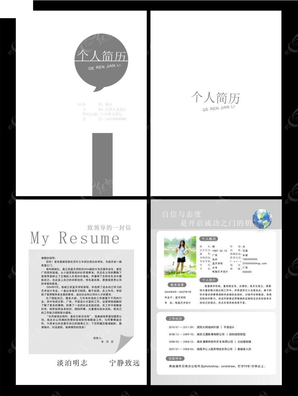 矢量素材 广告设计矢量模板 宣传单 折页 艺术设计类个人简历  请您图片