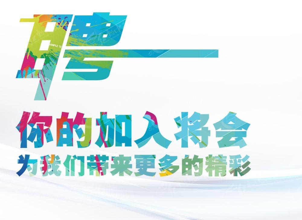 免费素材 字体下载 psd字体 中文字体 招聘海报字体素材psd  请您分享图片