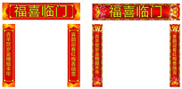 2015福喜临门春节对联