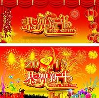 2015贺新年海报设计