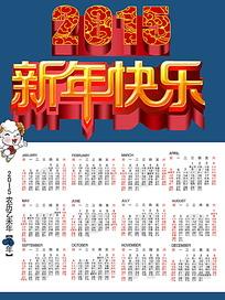 2015年红色新年快乐字体挂历