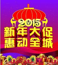 2015羊年大促宣传海报设计
