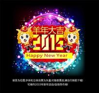 2015羊年大吉新年海报