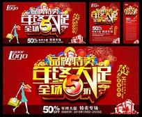 2015羊年品牌特惠宣传海报展架合集