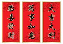 红色新年对联EPS