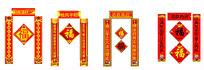 羊年大吉2015春节对联