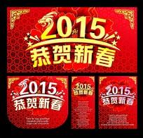 中国风2015羊年新春海报展架合集