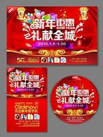 中国风新年钜惠促销海报