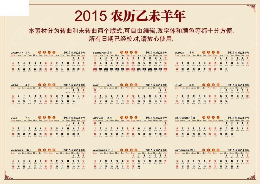 2015农历乙未羊年日历表图片