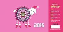 2015羊年奖券PSD分层素材