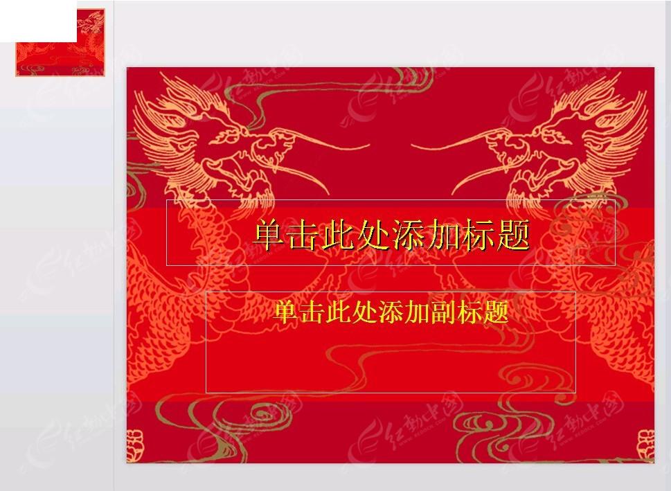 红底古典龙纹背景ppt模板图片
