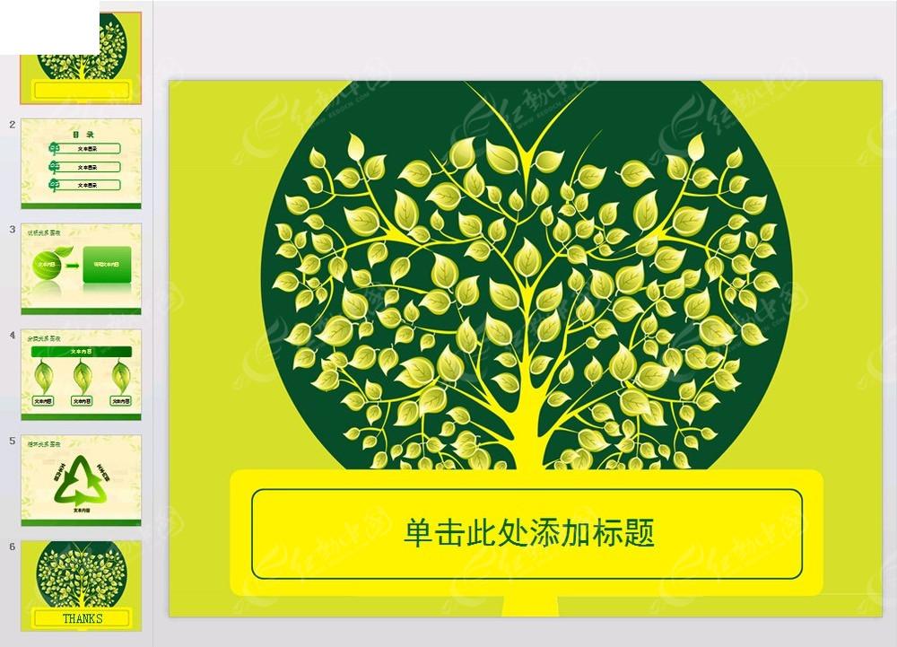 黄绿色系智慧树背景ppt