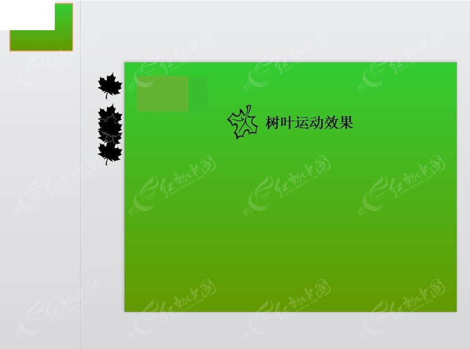 树叶运动效果ppt模板免费下载_其他ppt素材图片