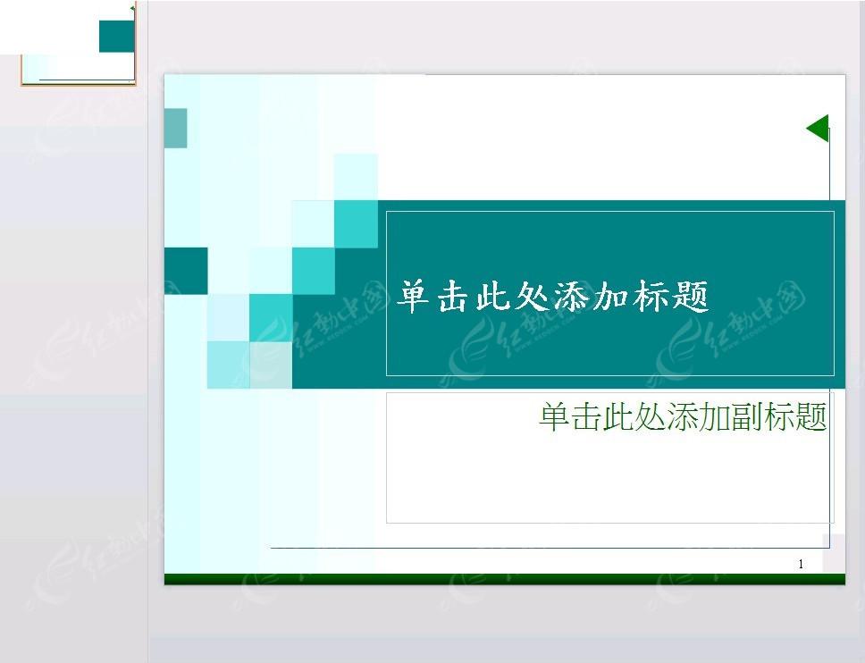 台湾生态旅游ppt免费下载 其他PPT素材