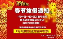 淘宝店铺春节放假通知海报
