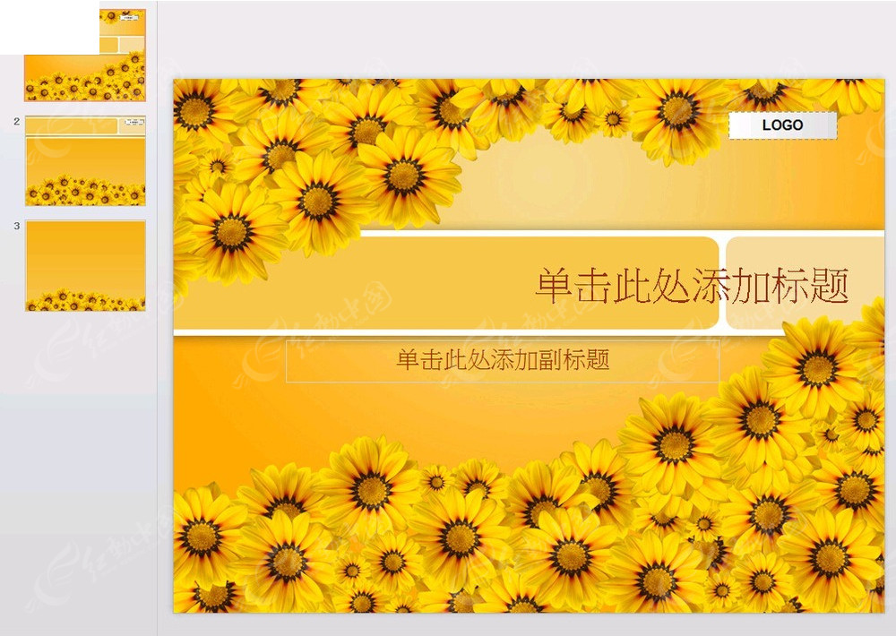 向日葵背景ppt模板