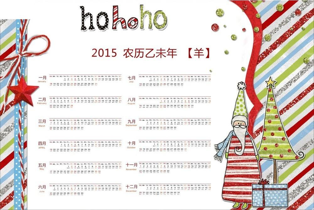 2015羊年手绘卡通 日历