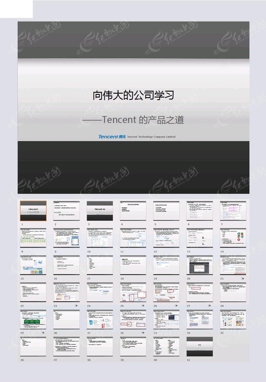 产品设计与用户体验ppt图片